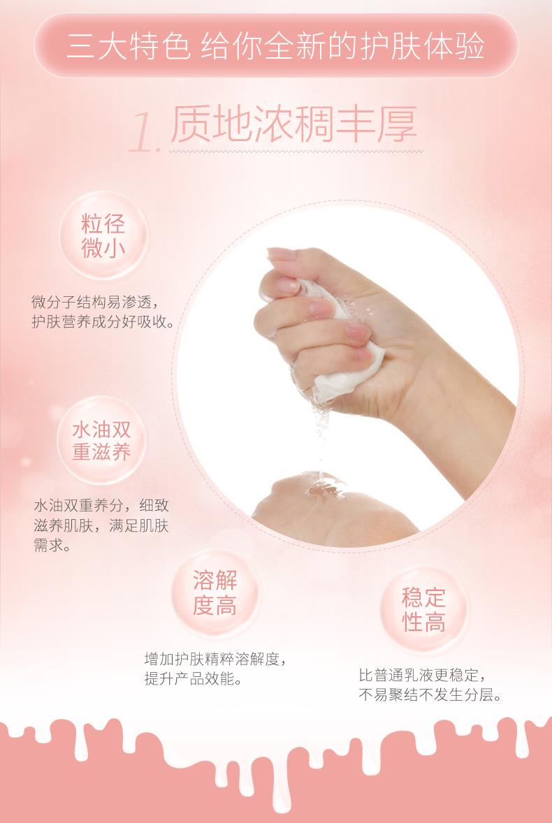 乳霜面膜_04.jpg