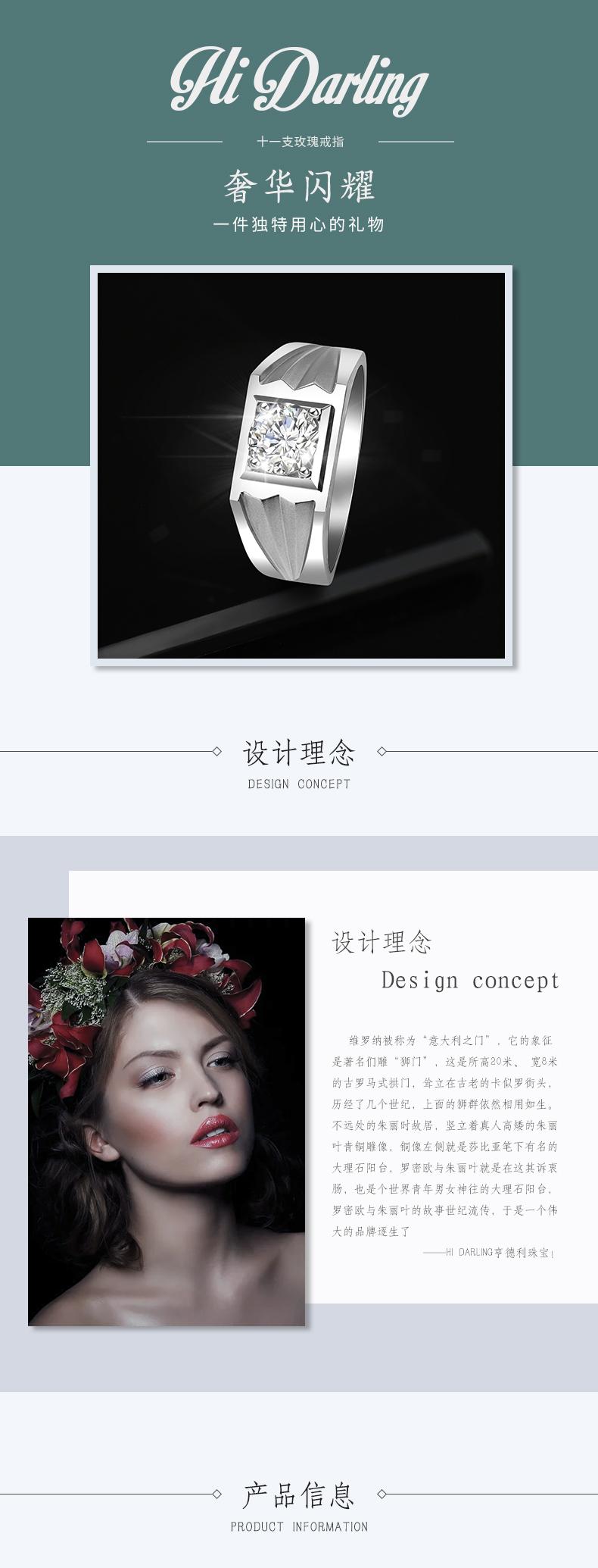钻石详情_01.jpg